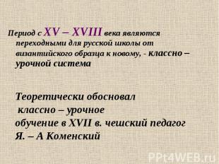 Теоретически обосновал классно – урочное обучение в XVII в. чешский педагог Я. –