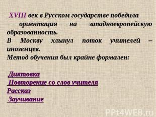 XVIII век в Русском государстве победила ориентация на западноевропейскую образо