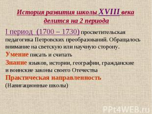 История развития школы XVIII века делится на 2 периода I период (1700 – 1730) пр