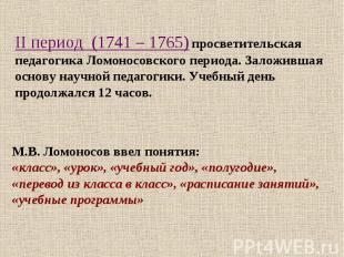 II период (1741 – 1765) просветительская педагогика Ломоносовского периода. Зало