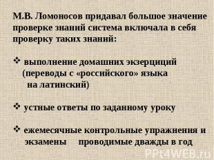 М.В. Ломоносов придавал большое значение проверке знаний система включала в себя