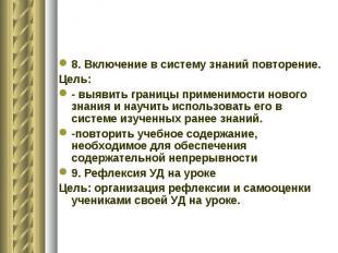 8. Включение в систему знаний повторение. Цель: - выявить границы применимости н