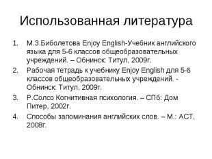 Использованная литература М.З.Биболетова Enjoy English-Учебник английского языка
