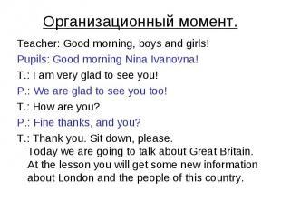 Организационный момент. Teacher: Good morning, boys and girls!Pupils: Good morni