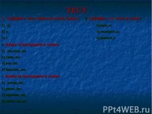 ТЕСТ Суффикс –чик- пишется после буквы: 4. Суффикс –ик- есть в слове:д; 1)чепч..
