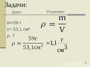 m=59 г v= 53,1 смі ρ- ? * Дано: Решение: