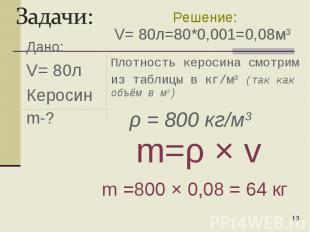 Дано: V= 80л Керосин m-? * Плотность керосина смотрим из таблицы в кг/м3 (так ка