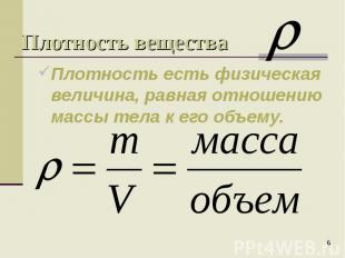 Плотность вещества Плотность есть физическая величина, равная отношению массы те