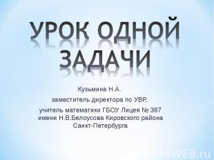 Кузьмина Н.А. заместитель директора по УВР, учитель математики ГБОУ Лицея № 387