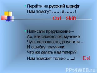 Перейти на русский шрифт Нам помогут …… и …… ! Ctrl Shift Написали предложение –