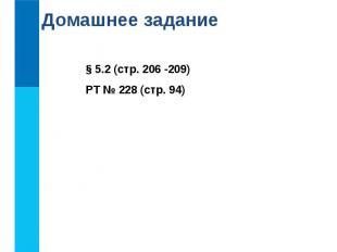 § 5.2 (стр. 206 -209) РТ № 228 (стр. 94) Домашнее задание
