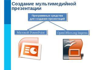 Создание мультимедийной презентации Microsoft PowerPoint OpenOffice.org Impress