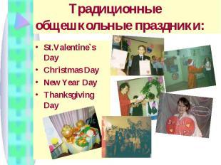 Традиционные общешкольные праздники: St.Valentine`s DayChristmas DayNew Year Day