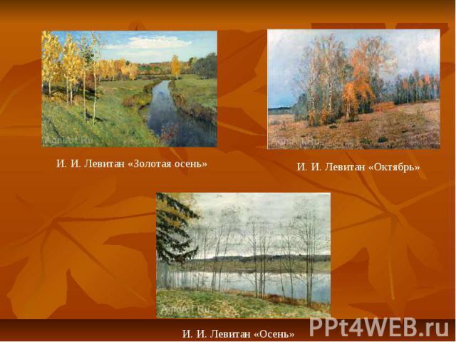 И. И. Левитан «Золотая осень» И. И. Левитан «Октябрь» И. И. Левитан «Осень»