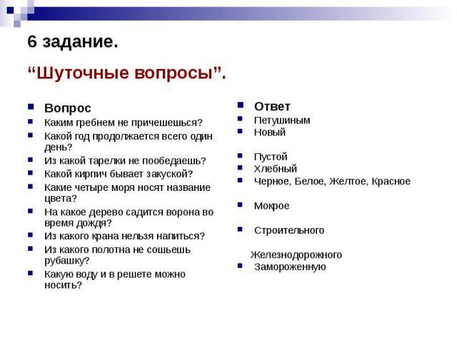 Шутливые задания по русскому языку 2 класс