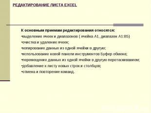 К основным приемам редактирования относятся: выделение ячеек и диапазонов ( ячей