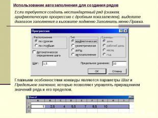 Главными особенностями команды являются параметры Шаг и Предельное значение, кот