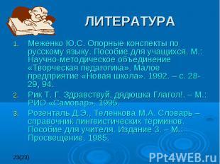 ЛИТЕРАТУРА Меженко Ю.С. Опорные конспекты по русскому языку. Пособие для учащихс