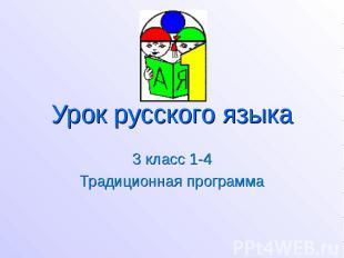 Урок русского языка 3 класс 1-4 Традиционная программа