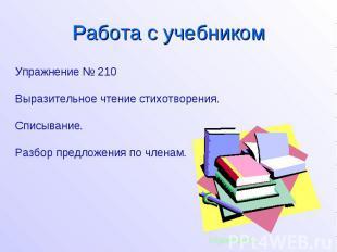 Упражнение № 210 Выразительное чтение стихотворения. Списывание. Разбор предложе