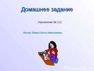 Упражнение № 213. назад Автор: Помпа Ольга Николаевна содержание Домашнее задани