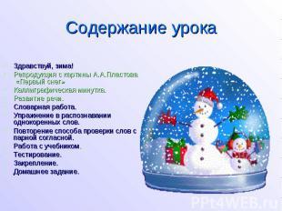 Содержание урока Здравствуй, зима! Репродукция с картины А.А.Пластова «Первый сн