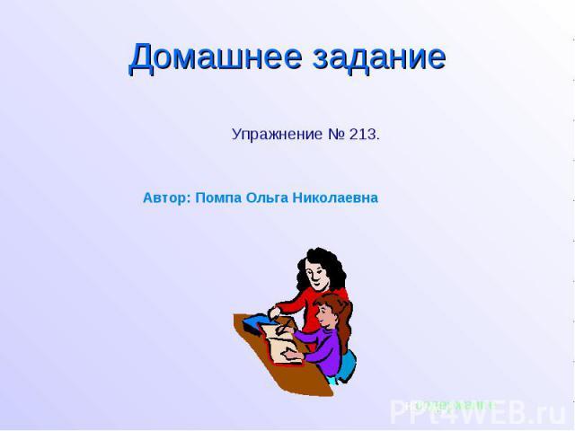 Упражнение № 213. назад Автор: Помпа Ольга Николаевна содержание Домашнее задание