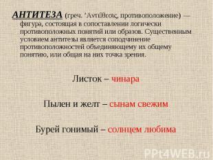 АНТИТЕЗА (греч. 'Αντιθεσις, противоположение) — фигура, состоящая в сопоставлени