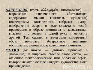 АЛЛЕГОРИЯ (греч. αλληγορια, иносказание) — выражение отвлеченного, абстрактного