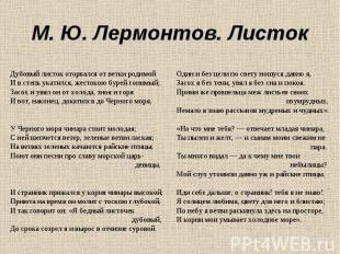М. Ю. Лермонтов. Листок Дубовый листок оторвался от ветки родимой И в степь укат