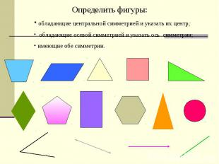 Определить фигуры: обладающие центральной симметрией и указать их центр; обладаю