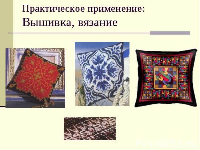 Практическое применение: Вышивка, вязание