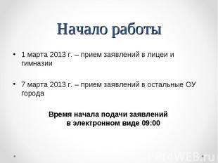Начало работы 1 марта 2013 г. – прием заявлений в лицеи и гимназии 7 марта 2013