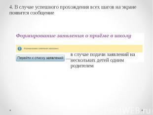 4. В случае успешного прохождения всех шагов на экране появится сообщение в случ