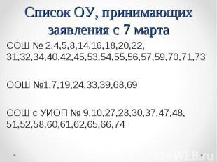Список ОУ, принимающих заявления с 7 марта СОШ № 2,4,5,8,14,16,18,20,22, 31,32,3