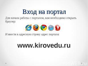Вход на портал Для начала работы с порталом, вам необходимо открыть браузер: И в