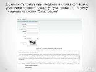 2.Заполнить требуемые сведения, в случае согласия с условиями предоставления усл