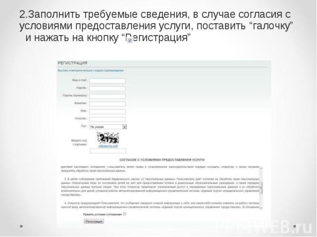 """2.Заполнить требуемые сведения, в случае согласия с условиями предоставления услуги, поставить """"галочку"""" и нажать на кнопку """"Регистрация"""""""