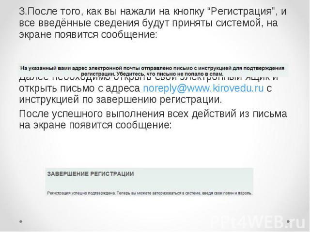"""3.После того, как вы нажали на кнопку """"Регистрация"""", и все введённые сведения будут приняты системой, на экране появится сообщение: Далее необходимо открыть свой электронный ящик и открыть письмо с адреса noreply@www.kirovedu.ru с инструкцией по зав…"""