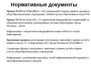 Нормативные документы Приказ №107 от 15.02.2012 г. «Об утверждении Порядка прием