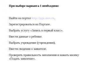 При выборе варианта 1 необходимо: Выйти на портал http://pgu.mos.ru. Зарегистрир