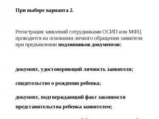 При выборе варианта 2. Регистрация заявлений сотрудниками ОСИП или МФЦ проводитс