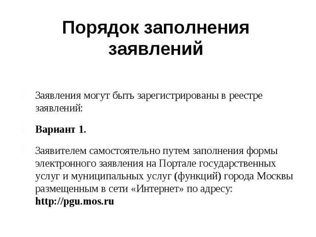 Порядок заполнения заявлений Заявления могут быть зарегистрированы в реестре заявлений: Вариант 1. Заявителем самостоятельно путем заполнения формы электронного заявления на Портале государственных услуг и муниципальных услуг (функций) города Москвы…