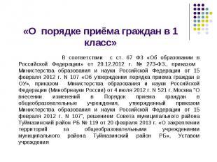 «О порядке приёма граждан в 1 класс» В соответствии с ст. 67 ФЗ «Об образовании