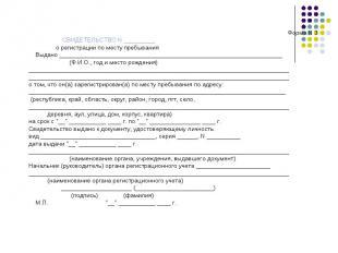 Форма N 3 СВИДЕТЕЛЬСТВО N _________ о регистрации по месту пребывания Выдано ___