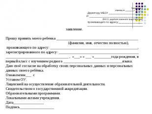 Приложение 1 к приказу от _________ г. № _____ Директору МБОУ __________________