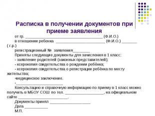 Расписка в получении документов при приеме заявления от гр. ____________________