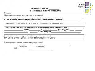 ОБРАЗЕЦ Форма N 8 СВИДЕТЕЛЬСТВО N ___________ о регистрации по месту жительства