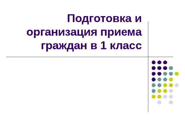 Подготовка и организация приема граждан в 1 класс