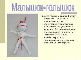 Игровая тряпичная кукла. Голову обвязывали нитками, а посередине куклу обязатель